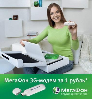 Отзывы о модемах Мегафона