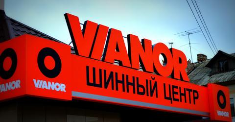 Шинные центры Nokian Tyres Vianor