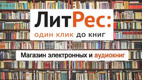 Отзывы о магазине книг ЛитРес
