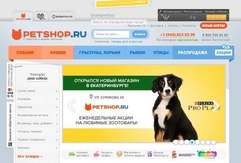 Отзывы об интернет-магазине Petshop