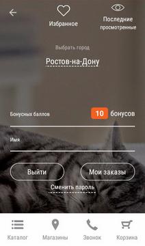 Petshop в Ростове