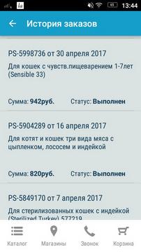 Интернет-магазин Petshop, г. Ростов-на-Дону, заказы