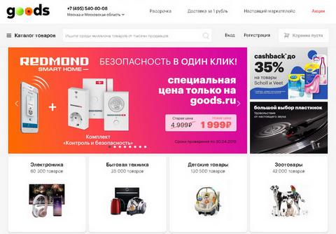 Goods.ru отзывы